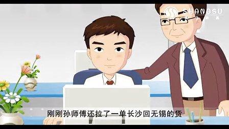 商宿动画 flash动画 二维动画短片 公益动画 产品宣传