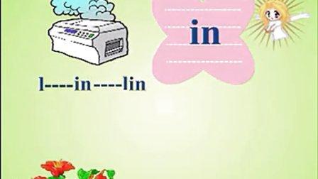 汉语拼音 第十六课aneninyin