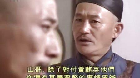 南龙北凤[国粤双语] 09