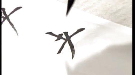 田蕴章书法讲座11