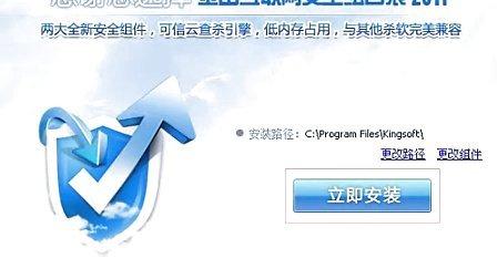 【学上网小课堂】安全上网  预防病毒