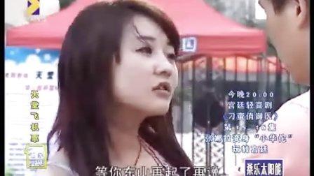 百家碎戏 天堂飞机票(2011-07-27)