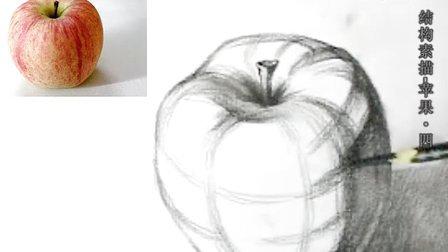 国本画室-静物素描苹果4