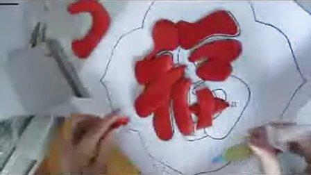 创艺坊|武汉创艺坊|创艺坊福字制作过程|创艺坊布艺画