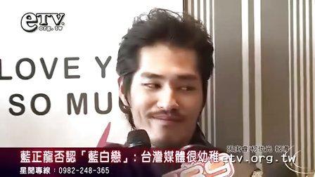 [百度蓝正龙吧]20111121偶像剧「粉爱粉爱你」媒体见面会