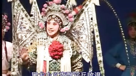 【晋剧】 李三妹挂帅 — 山西省榆次市晋剧团 (