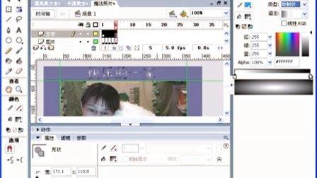 flash动画制作教程10