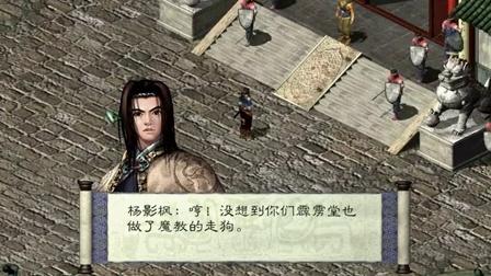 剑侠情缘外传之月影传说 游戏实况解说 完结