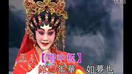 粤剧惊破霓裳羽衣曲全剧