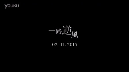 G.E.M.鄧紫棋 - 一路逆風Against The Wind [MV預告片 Teaser] #3