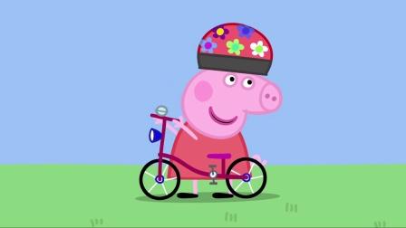 小猪佩奇第二季:骑自行车