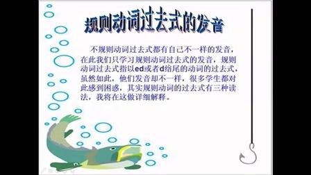年级微课 动词过去式的变形和规则动词过去式的发音 凤岗小学 深圳