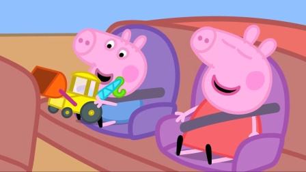 小猪佩奇第三季:挖路