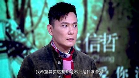 """第二期:张信哲忆经典 再现""""情歌王子"""""""