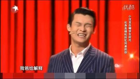 《小沈龙脱口秀》4-6期合集 笑傲帮