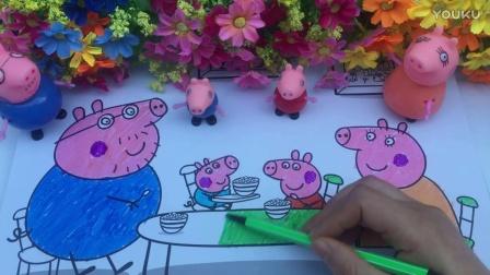 小猪佩奇和乔治玩涂色游戏  粉红猪小妹一家吃饭图