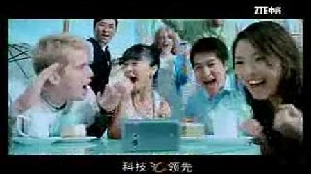 中興手機2008年廣告《自信·看·領先篇》30秒