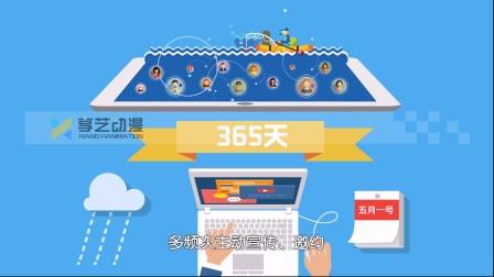学子软件宣传动画 飞碟说动画 扁平动画 MG动画