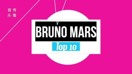 行走的MV,活着的CD,Bruno Mars Top 10金曲丨音乐有