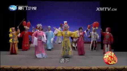 歌仔戏孟丽君高清全集 漳州市新世纪歌仔戏剧团
