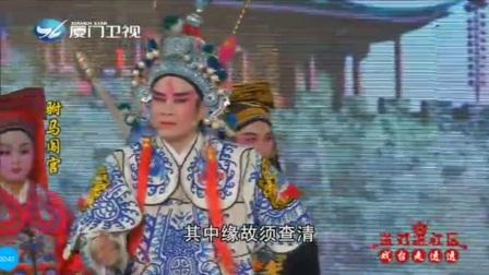 芗剧驸马闯宫全集(漳州宏展团)