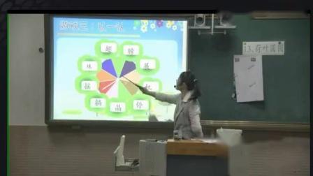 语文一年级《荷叶圆圆》(小学信息技术与课程整现场教学比赛)