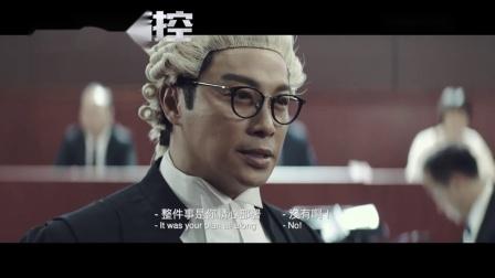本土港片!庭審大對決《一級指控》港版預告片