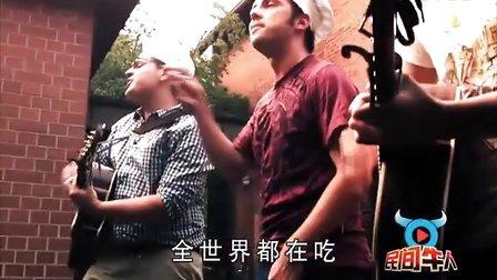 【民间牛人】欢乐歌唱生活美滋味