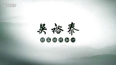 吴裕泰视频
