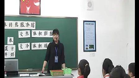 小学五年级科学优质课视频《液体的热胀冷缩》_杨万春