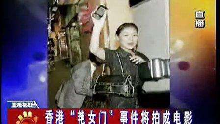 """香港""""艳女门""""事件将拍成电影"""