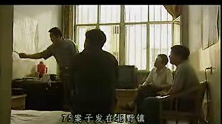 中国刑侦一号案--白宝山