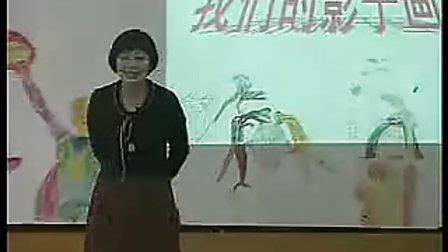 小学二年级美术优质课展示 《影子大王》