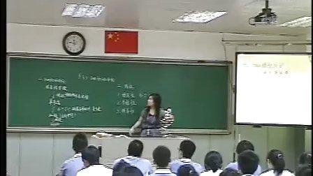 高一生物优质课观摩视频