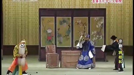 将相和[京剧]