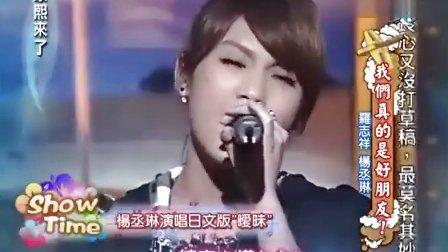 20100112康熙来了 罗志祥  杨丞琳