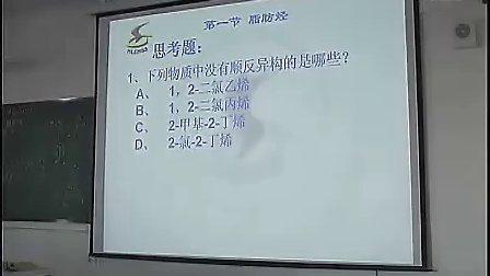 全国高中化学优质课视频