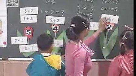小学一年级数学优质课视频《5以内的加法》