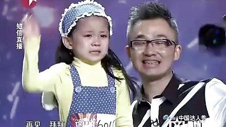 《中国达人秀》精彩集会图片