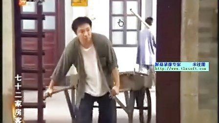 大陆剧 七十二家房客2【粤语中字】