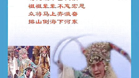【晋剧】 下河东 - 旌旗飘号角鸣山摇地动