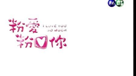 [百度蓝正龙吧]20120129粉愛粉愛你_相遇篇