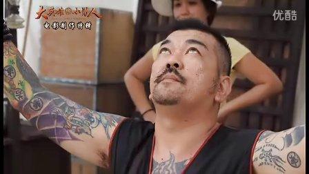 大英雄小男人 (2012) 04【新马电影】