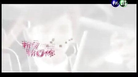 [百度蓝正龙吧]粉愛粉愛你第2集預告之二