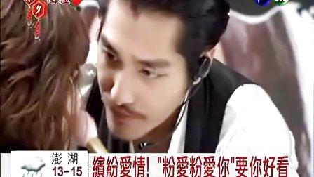 [百度蓝正龙吧]20120122粉愛粉愛你! 繽紛愛情搶先看