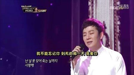 我是歌手2 郑烨 - 我很幸福 (中字)