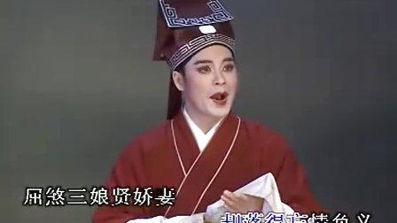潮剧《芦林会》选段