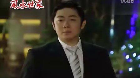 风水世家第01集