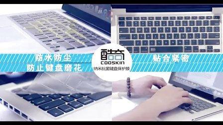 酷奇纳米银键盘保护膜(酷奇数码专营店)