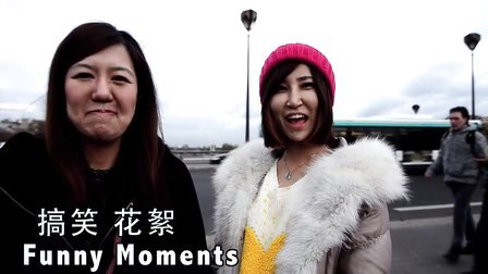 郑云工作室 2014 北京美女遇上法国帅哥(下)